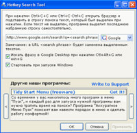 Hotkey Search Tool