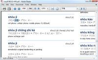 Websters Digital Chinese Dictionary screenshot medium