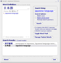 Declan s Japanese Dictionary screenshot medium