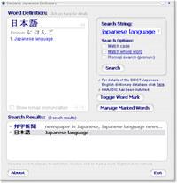 Declan s Japanese Dictionary screenshot medium