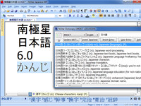 NJStar Japanese WP