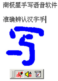 NJStar Chinese Pen screenshot medium