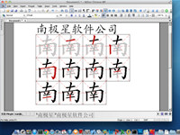 NJStar Chinese WP for Mac