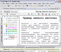 Aml Pages Ukrainian Version