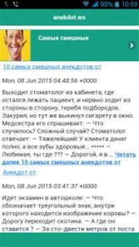 AnekdotWS RSS Reader