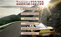 Билеты ПДД 2016. Экзамен ГАИ РБ
